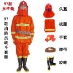 97式消防战斗套服 消防服 救援服