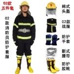 02款灭火防护套服 消防战斗服 消防服 阻燃服