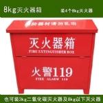 银海 装4个8kg干粉灭火器箱子 灭火器柜子8公斤 2014引消防降价潮