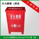 全国快递包邮 4kg干粉灭火器箱 消防箱子 消防设备箱子 2具装