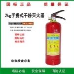 国标MFZ/ABC2手提式干粉灭火器