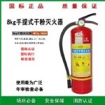 国标MFZ/ABC8手提式干粉灭火器 8kg干粉灭火器 消防检测 国标