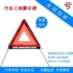 比亚迪汽车三角警示牌警示三脚架车用三角架车载停车故障警示牌