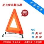 车用三角警示牌 车用反光警示架 折叠铁架