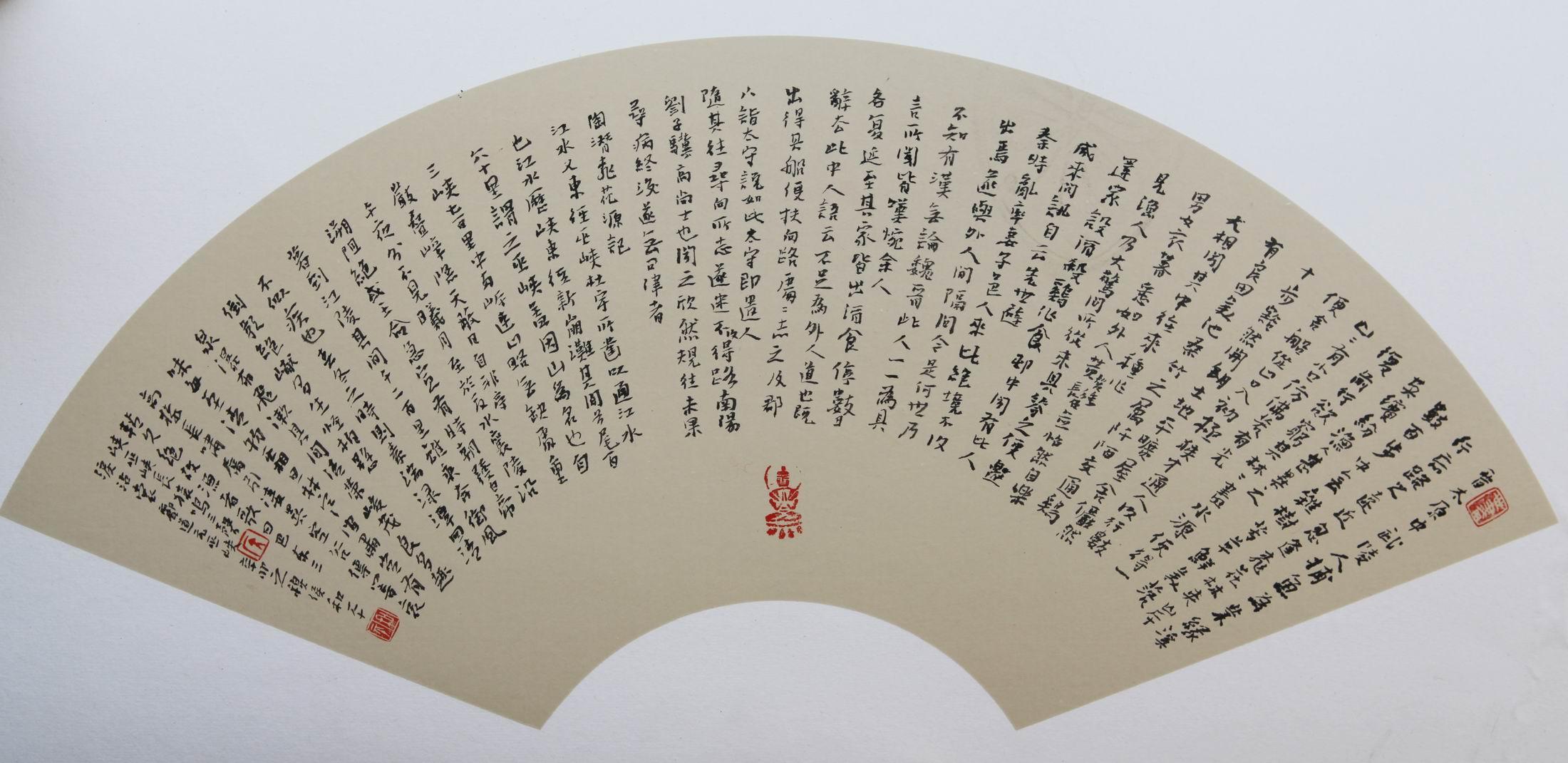 侯和平书法