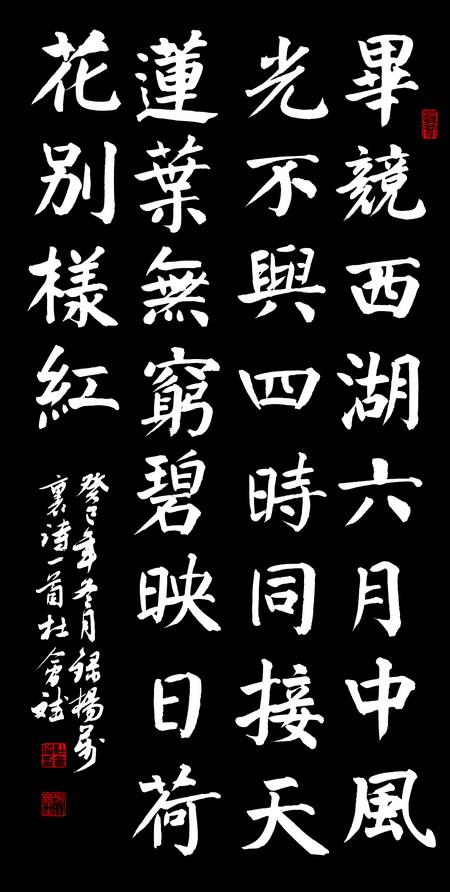 杜会斌书法