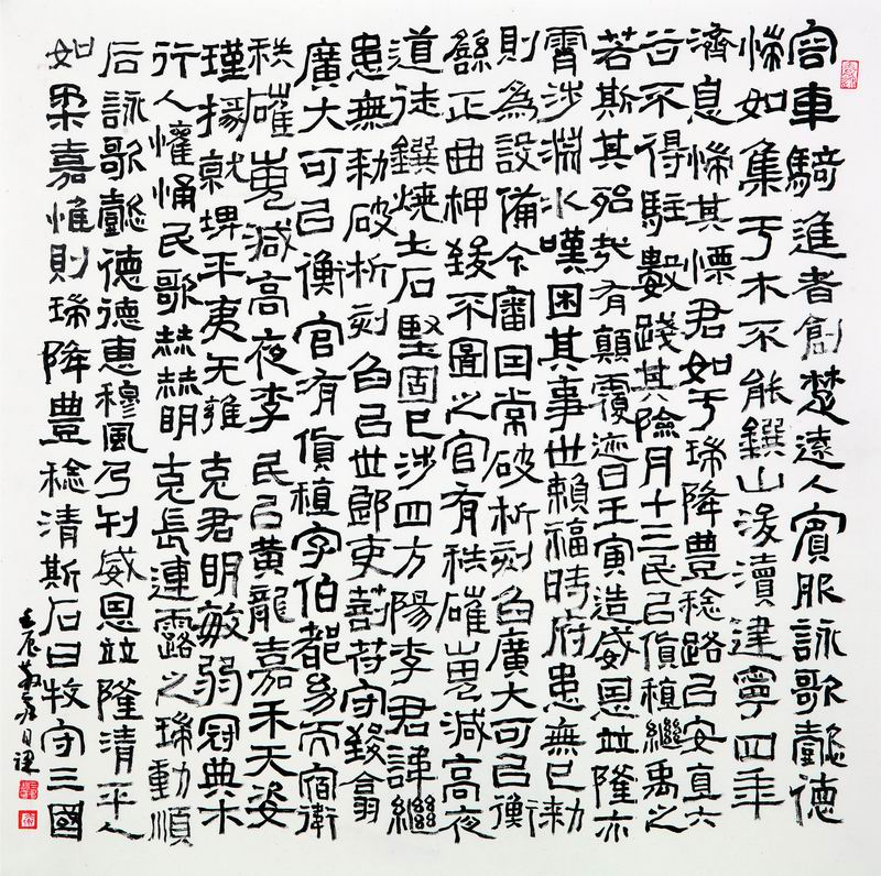王三友书法