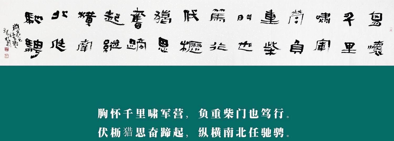 郭红元书法