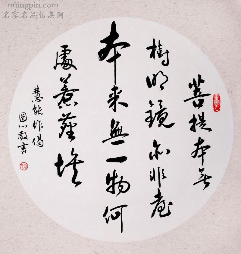 彭新春书法10