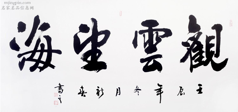 彭新春书法11