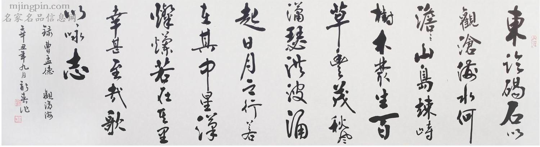 彭新春书法14