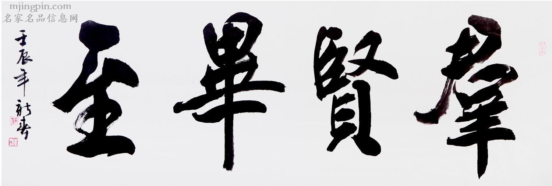 彭新春书法15