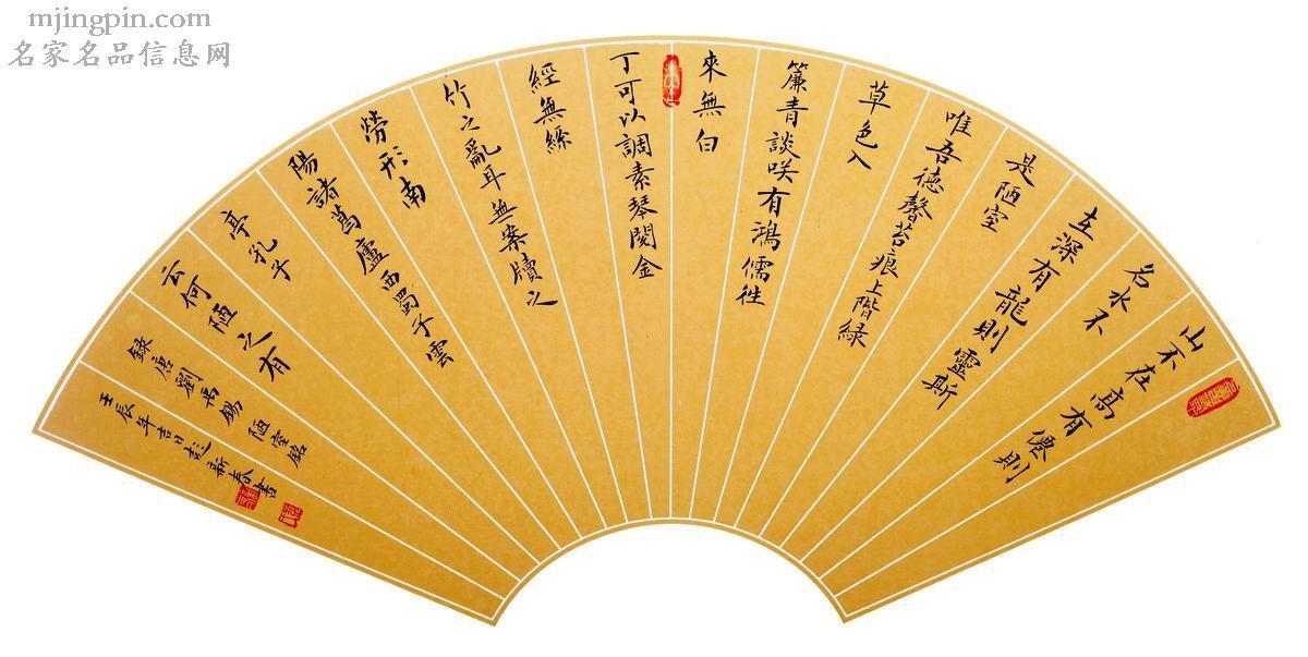 彭新春书法16