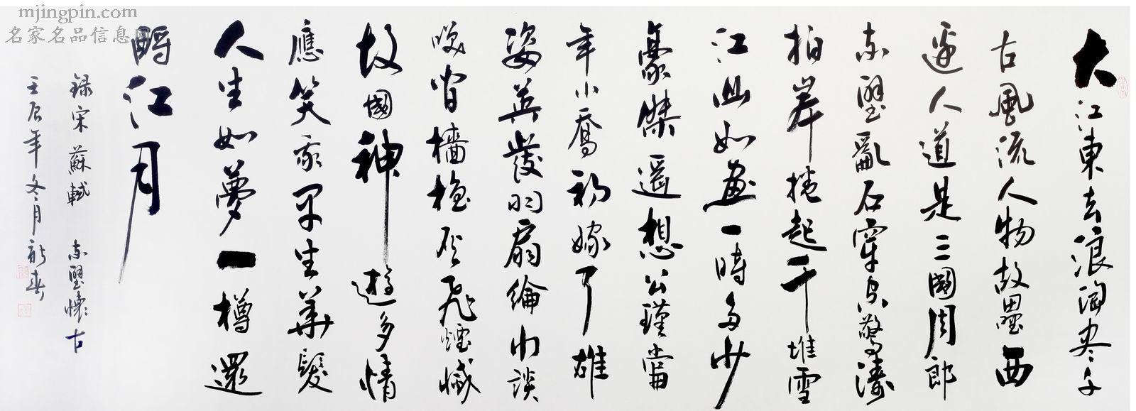 彭新春书法17