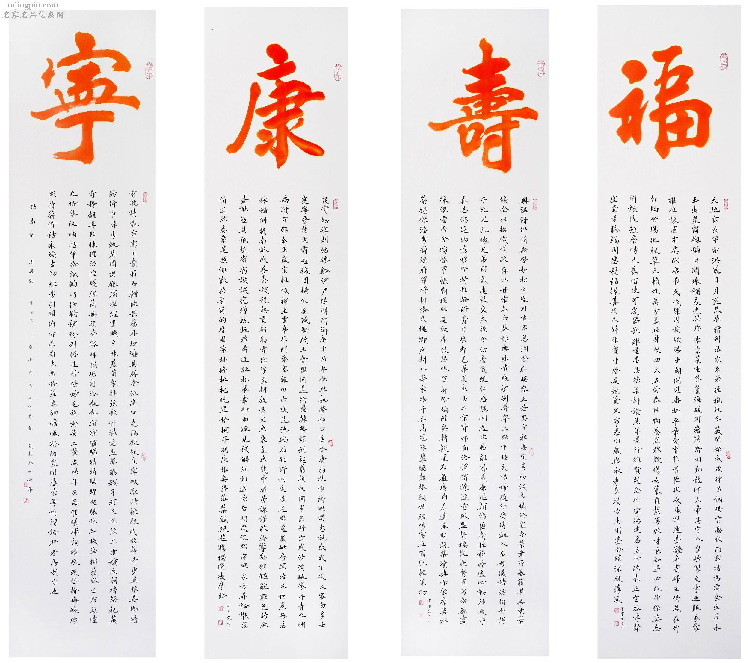 彭新春书法20