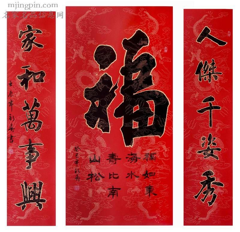 彭新春书法2