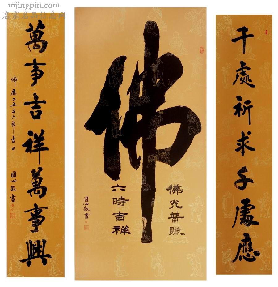 彭新春书法23