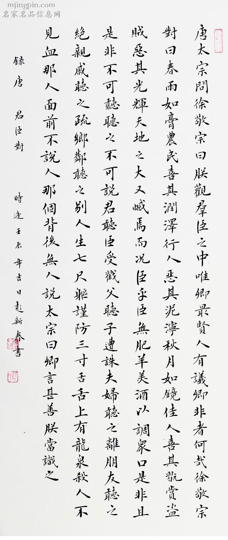 彭新春书法24
