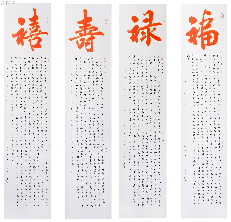 彭新春书法3