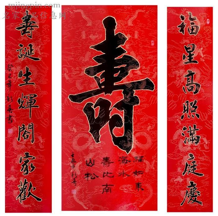 彭新春书法4