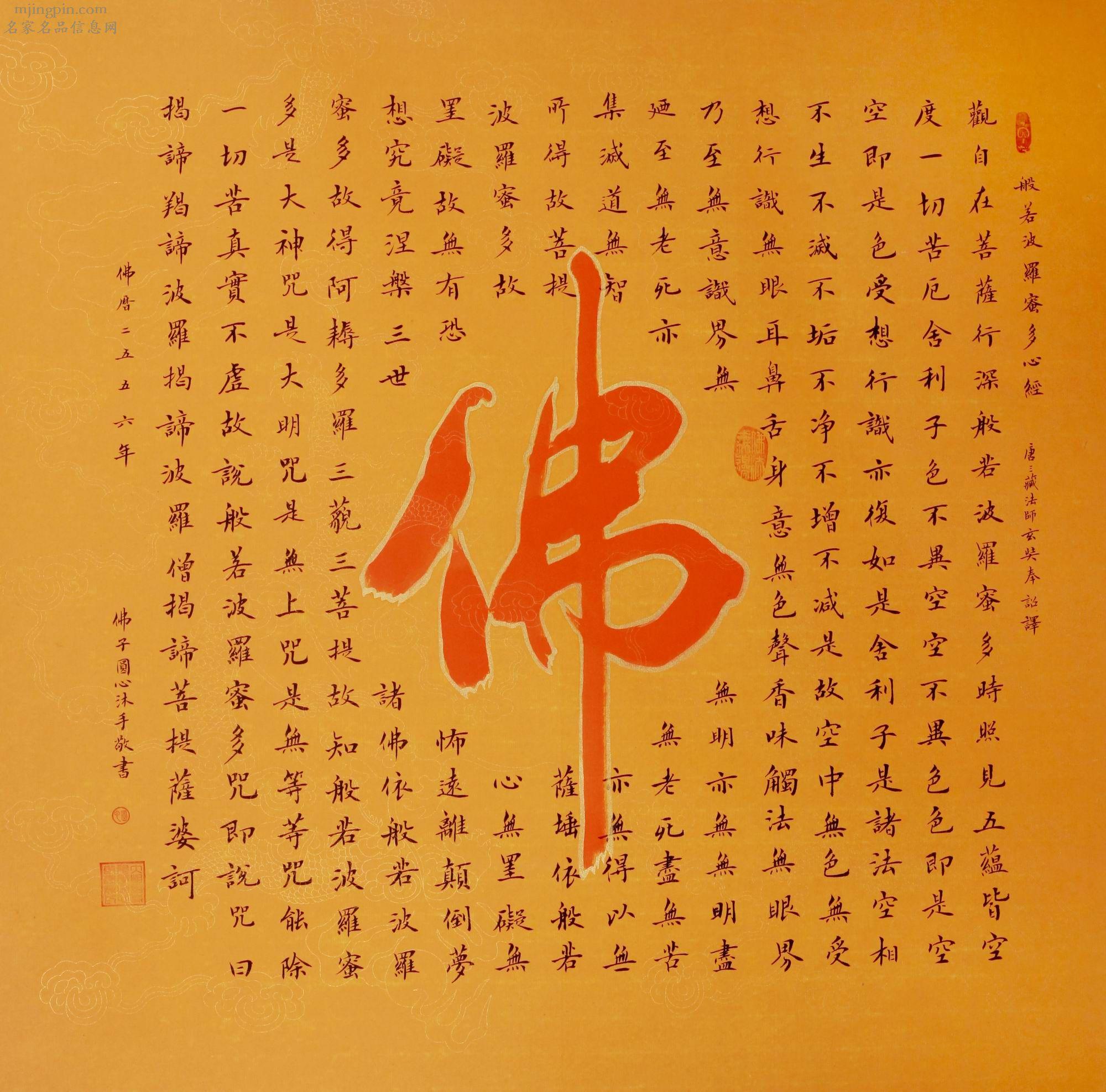 彭新春书法5