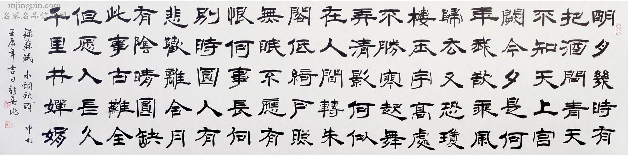 彭新春书法6