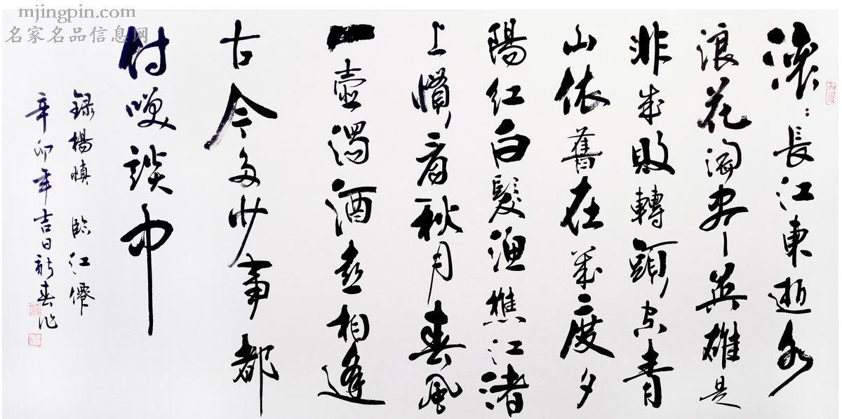 彭新春书法7