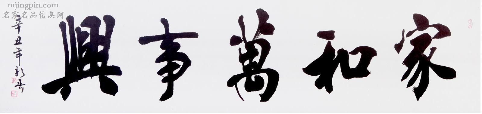 彭新春书法9