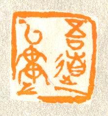 曹向春篆刻