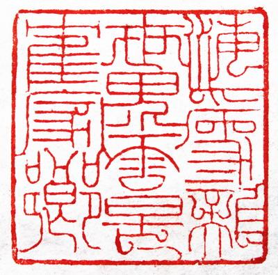杨江涛篆刻