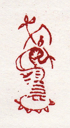 韩纪中篆刻