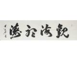 黄鸿云书法