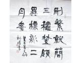 柳俊青书法