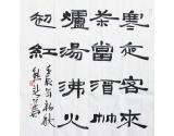 熊新华书法