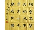 张奇惠书法