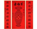 刘晓喜书法 八仙祝寿联