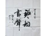 梅月斋主孙立书法