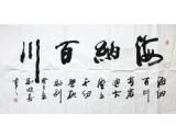 刘晓喜书法海纳百川