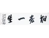 韩雄平书法相爱一生