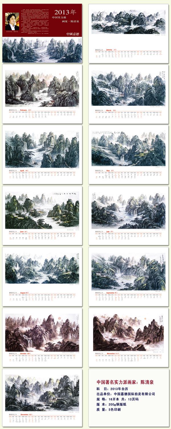 《中国实力派画家:陈清泉》台历正式出版