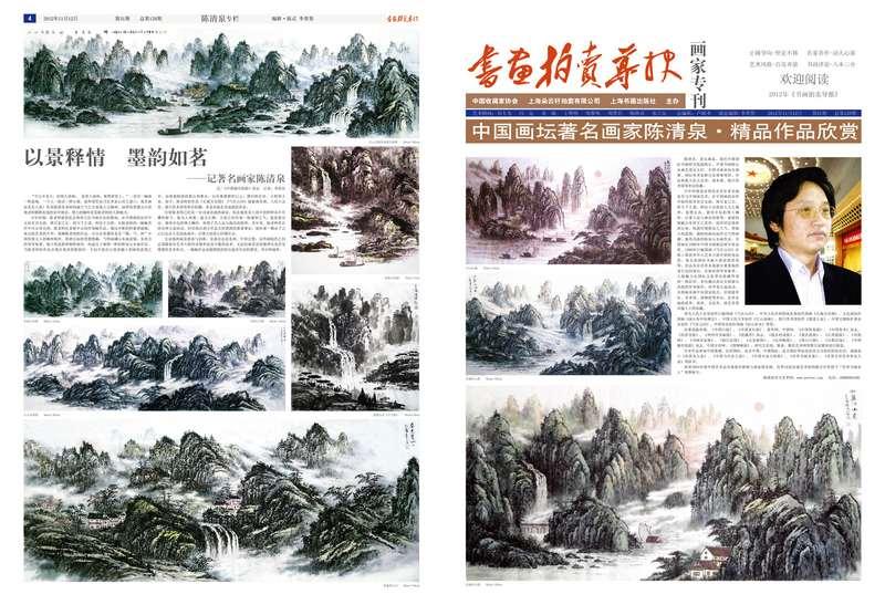 《书画拍卖导报·著名画家陈清泉》专刊将出版