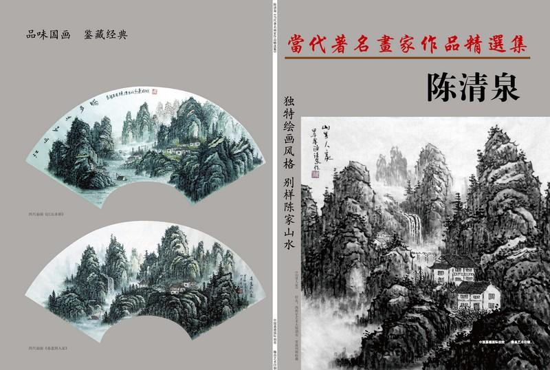 中国嘉德、苏富比联合打造《当代著名画家陈清泉》画册出版