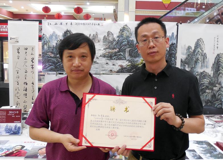 陈清泉受聘全国青少年美术摄影大赛评委
