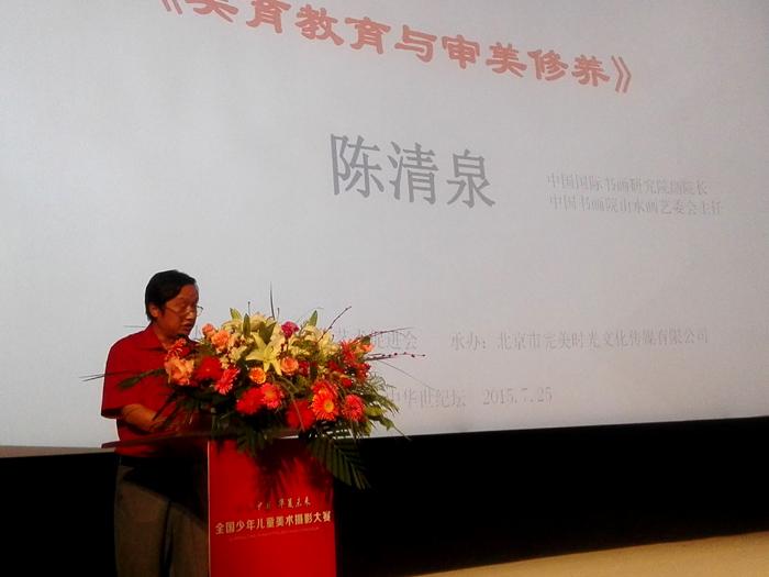 陈清泉出任全国少年儿童书画总决赛评委