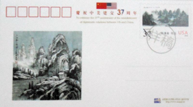 《中美杰出华人邮票--陈清泉》即将出版