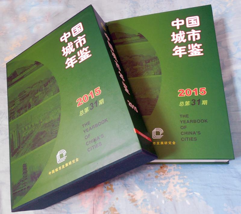 陈清泉作品入编《中国城市年鉴》