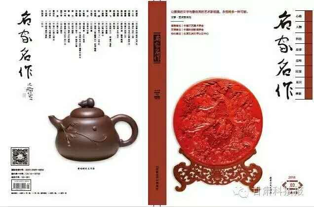 《名家名作》杂志:陈清泉国画艺术