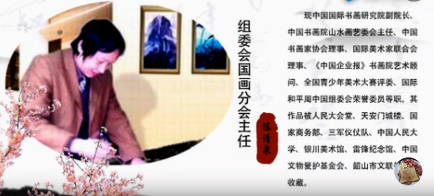 陈清泉任全国大学生书画展组委会国画组主任