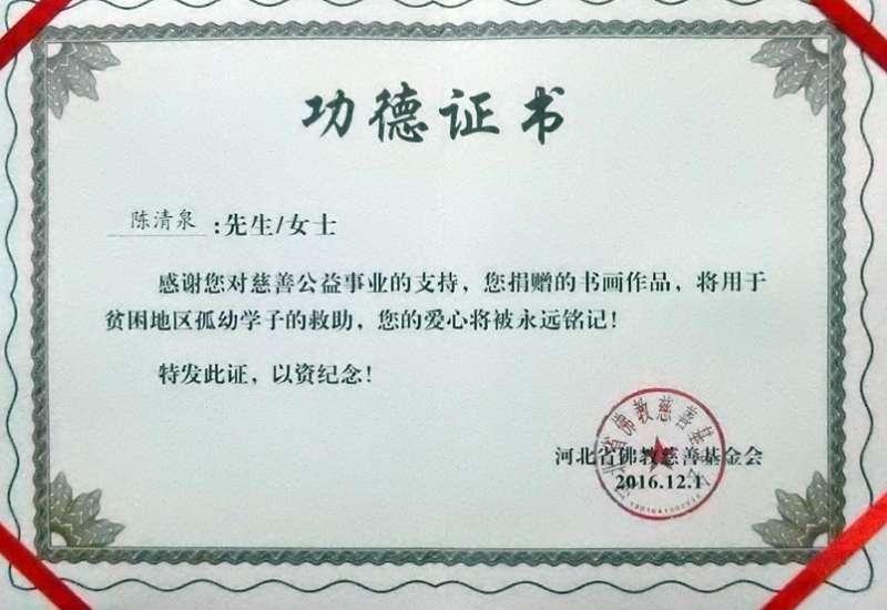 陈清泉应邀参与名家资助孤幼学童助学慈善义展