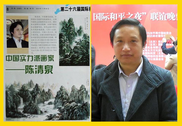 陈清泉为中华青少年生命教育活动题词